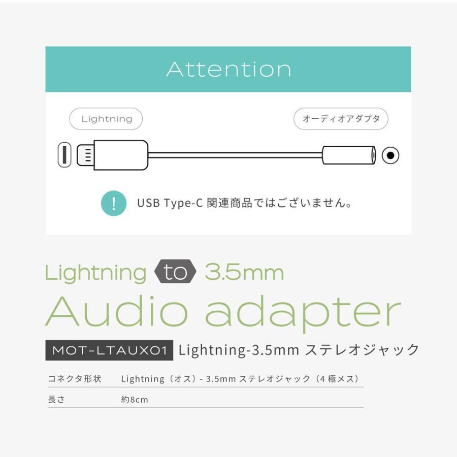 オーディオ変換アダプター ライトニング イヤホン ケーブル iPhone Apple認証 Φ 3.5mm MOTTERU owltech 08