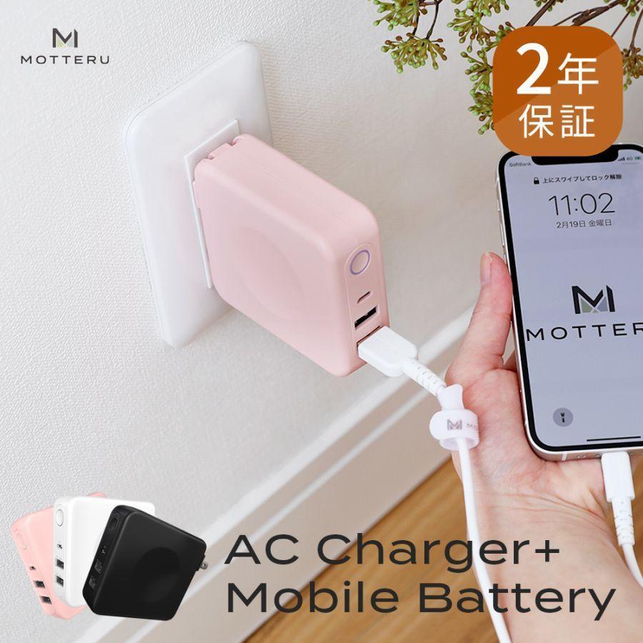 【期間限定価格】 モバイルバッテリー ACアダプター 6700mAh USB Type-A×2ポート MOTTERU 宅C SALE|owltech