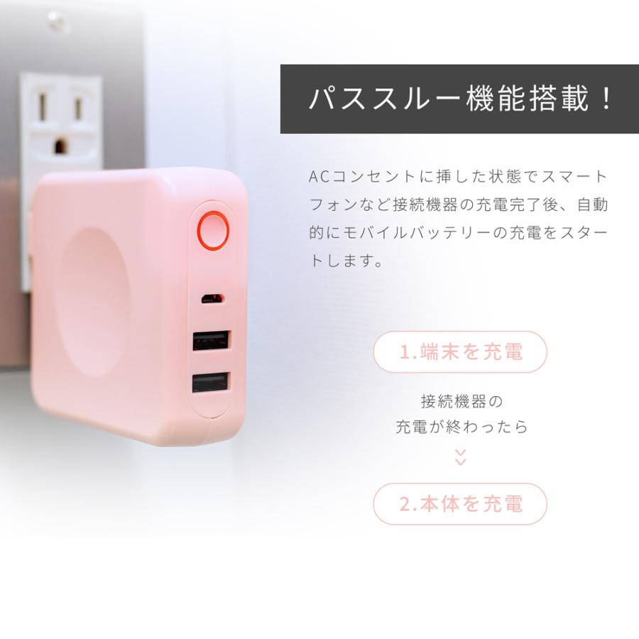 【期間限定価格】 モバイルバッテリー ACアダプター 6700mAh USB Type-A×2ポート MOTTERU 宅C SALE|owltech|02