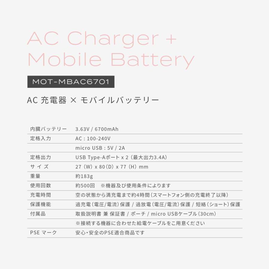 【期間限定価格】 モバイルバッテリー ACアダプター 6700mAh USB Type-A×2ポート MOTTERU 宅C SALE|owltech|07