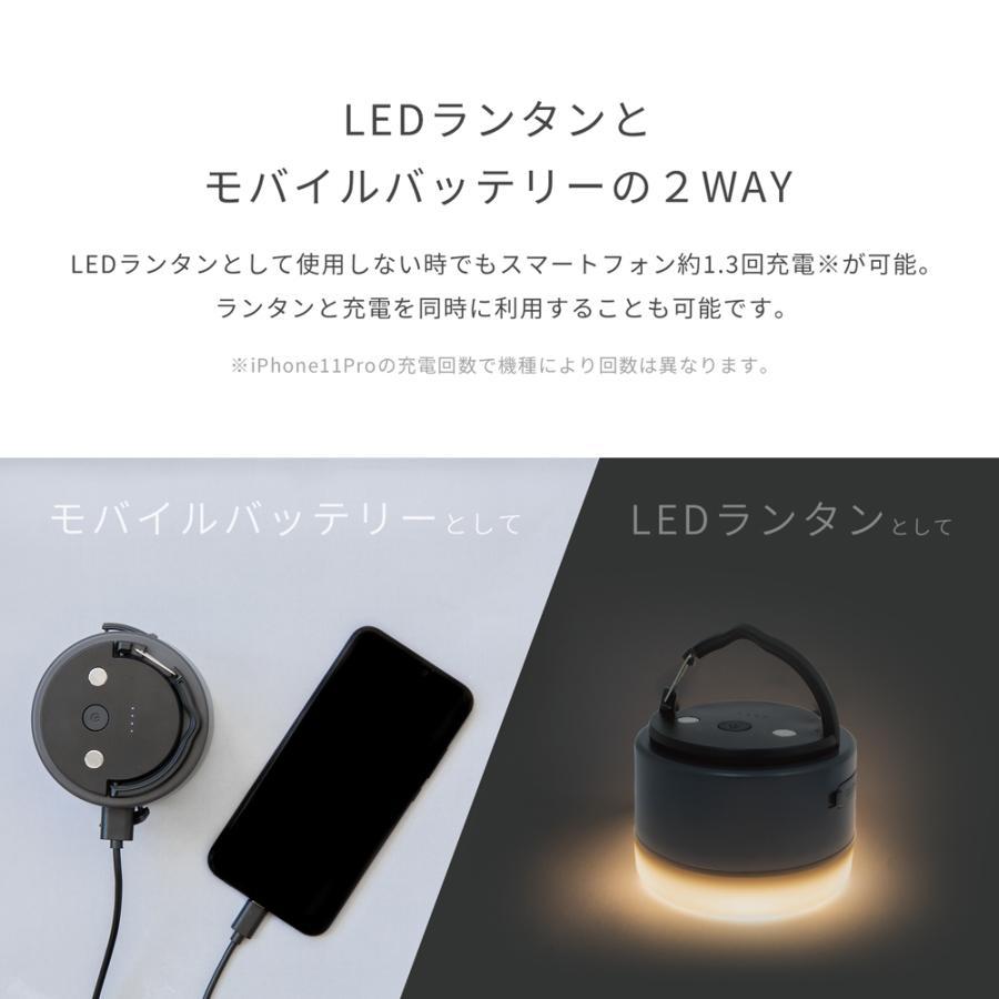 LEDランタン モバイルバッテリー搭載 6700mAh 充電式 防水 防塵 MOTTERU|owltech|02