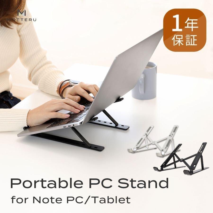 ノートPCスタンド 角度調整可能 超軽量 収納ケース付き ノートパソコン タブレット スタンド MOTTERU 宅C|owltech