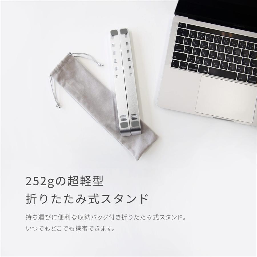 ノートPCスタンド 角度調整可能 超軽量 収納ケース付き ノートパソコン タブレット スタンド MOTTERU 宅C|owltech|02