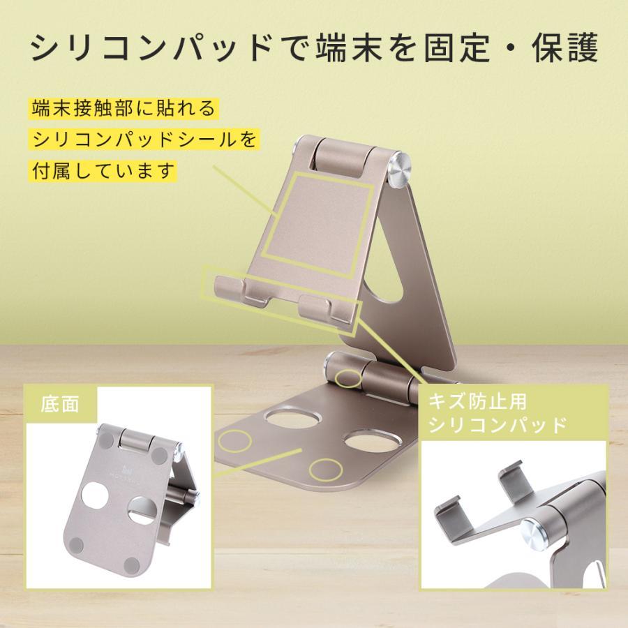 スマホスタンド 角度調節可能 アルミスタンド MOTTERU スマートフォン / タブレット対応 宅C|owltech|06