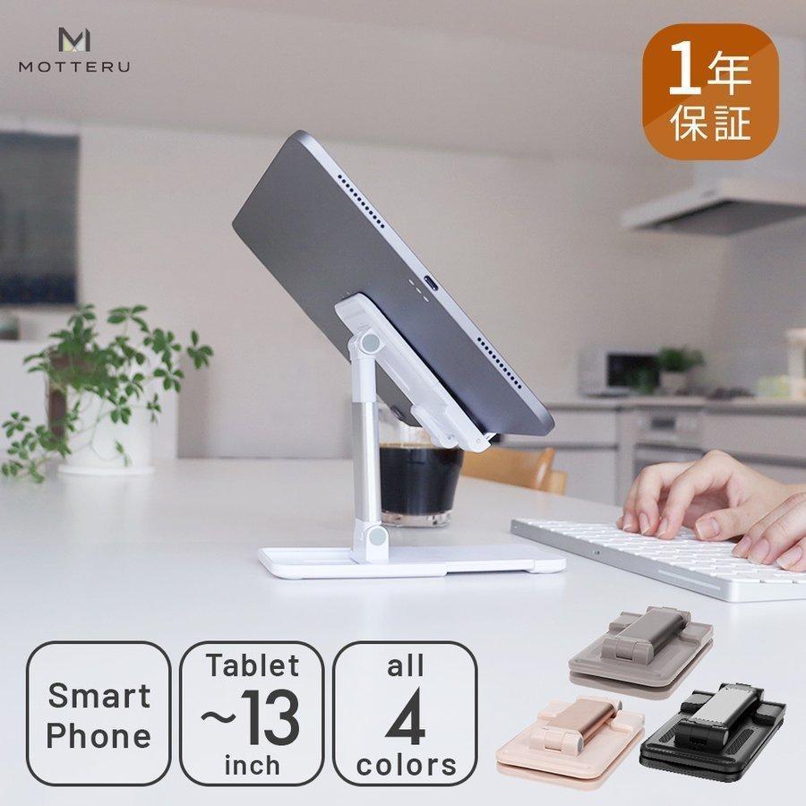 スマホスタンド 角度調節可 高さ調整可 スライド可動式スタンド スマートフォン / タブレット対応 MOTTERU 宅C owltech