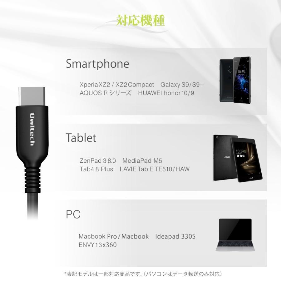 Type-C USB ケーブル 充電 データ転送 Android スマホ タブレット 0.5m 1.2m 2m タイプC 3A|owltech|07