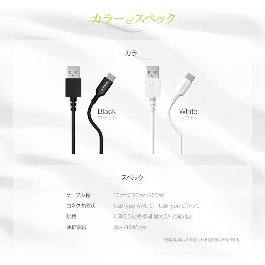 Type-C USB ケーブル 充電 データ転送 Android スマホ タブレット 0.5m 1.2m 2m タイプC 3A|owltech|09