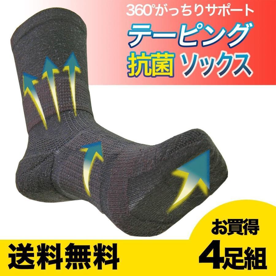 靴下 メンズ サポート テーピングソックス 黒 4足セット|oyakudachi-paxasian