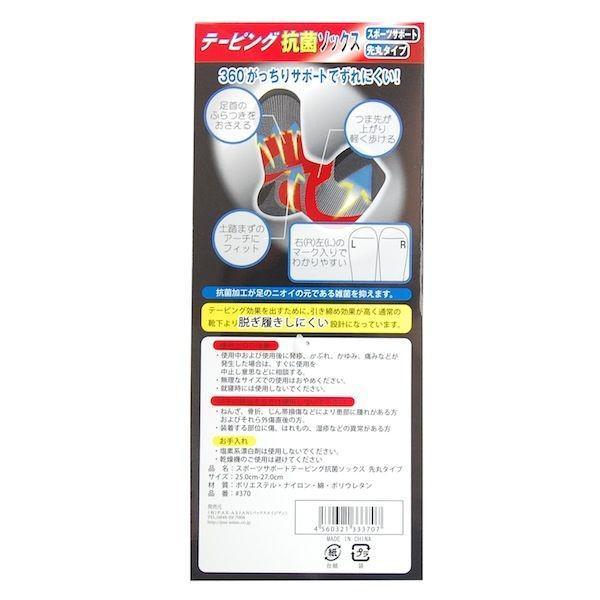 靴下 メンズ サポート テーピングソックス 黒 4足セット|oyakudachi-paxasian|05