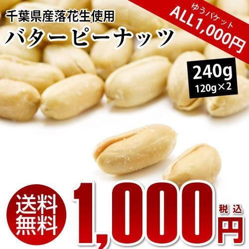 バターピーナッツ 240g(120g×2) ピーナッツ おつまみ ALL¥1000 送料無料 千葉県産落花生使用 お試し品 ※メール便でのお届けとなります。 得トク0706|oyamadashoten
