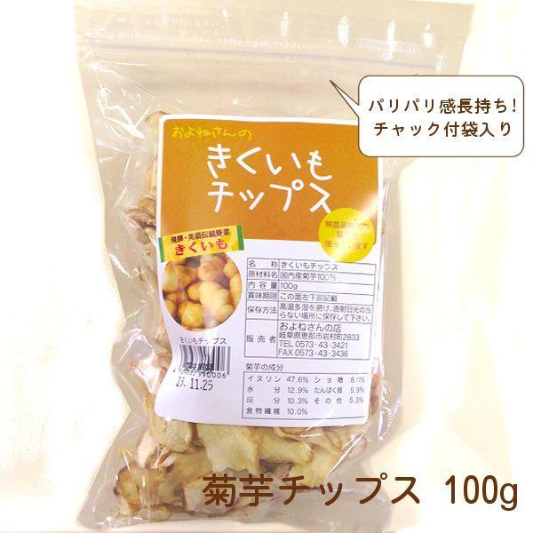 ほんのり甘い菊芋のおやつ 賜物 大幅値下げランキング きくいもチップス 100g