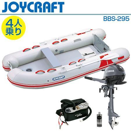 ゴムボート4人乗り 船外機セット ジョイクラフト BBS-295(予備検査付)+ヤマハ2馬力4ストローク船外機