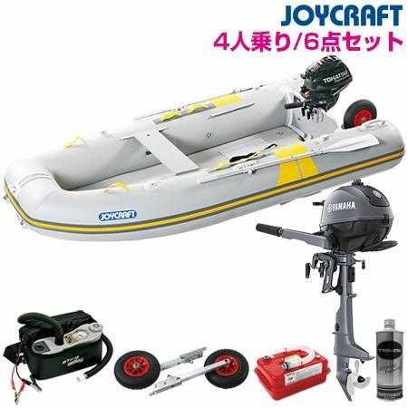 ジョイクラフト ゴムボート4人乗りセット キャロット303(予備検査無)+ヤマハ2馬力船外機セット クリアランスセール