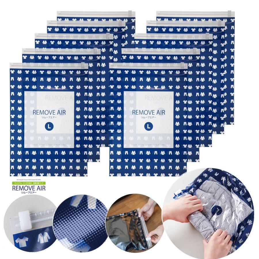 リムーブエアー 衣類圧縮袋 L10枚セット(Lサイズ10枚)衣類圧縮袋 衣類圧縮パック 日本製 旅行用 手押し リムーブエアーL10 送料無料|ozoneassocia
