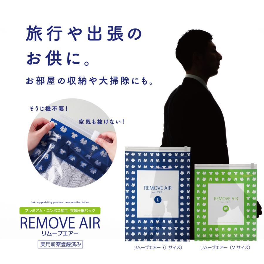 リムーブエアー 衣類圧縮袋 L10枚セット(Lサイズ10枚)衣類圧縮袋 衣類圧縮パック 日本製 旅行用 手押し リムーブエアーL10 送料無料|ozoneassocia|03