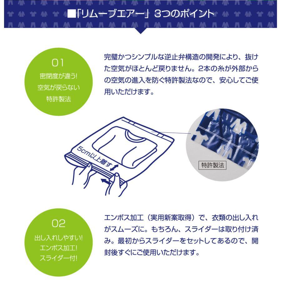 リムーブエアー 衣類圧縮袋 L10枚セット(Lサイズ10枚)衣類圧縮袋 衣類圧縮パック 日本製 旅行用 手押し リムーブエアーL10 送料無料|ozoneassocia|04