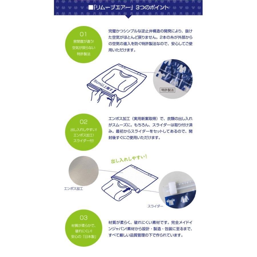 リムーブエアー 衣類圧縮袋 10枚セット(Mサイズ5枚+Lサイズ5枚)衣類圧縮袋 衣類圧縮パック 日本製 旅行用 手押し リムーブエアーML 送料無料 衣類収納|ozoneassocia|04