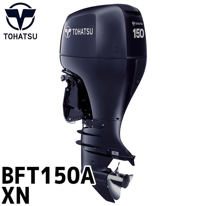船外機 150馬力 TOHATSU トーハツ BFT150A-XN トランサムX 4ストローク 船舶 ボート エンジン パワートリム&チルト仕様 bft150a-xn