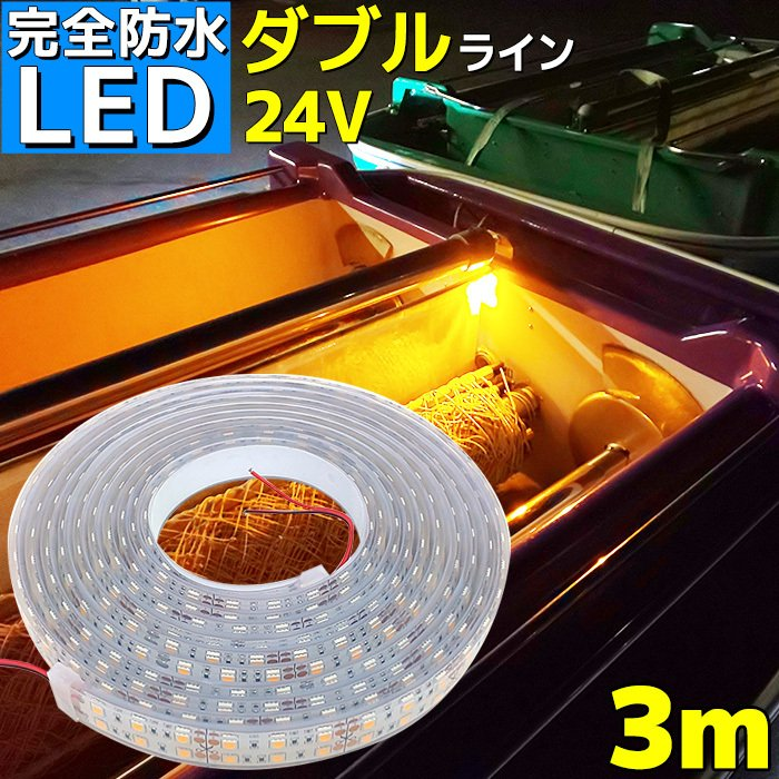 LEDテープライト 完全防水 24v 専用 3m エポキシ シリコンカバー SMD5050 防水加工 イエロー 船舶 照明 led 黄色 LEDテープ ダブルライン 船舶 トラック 24v車