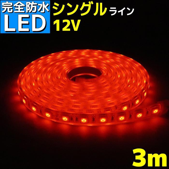LEDテープライト 防水 12v 専用 3m エポキシ シリコンカバー SMD5050 レッド 船舶 照明 led 赤 LEDテープ シングル 船舶 車 12v車