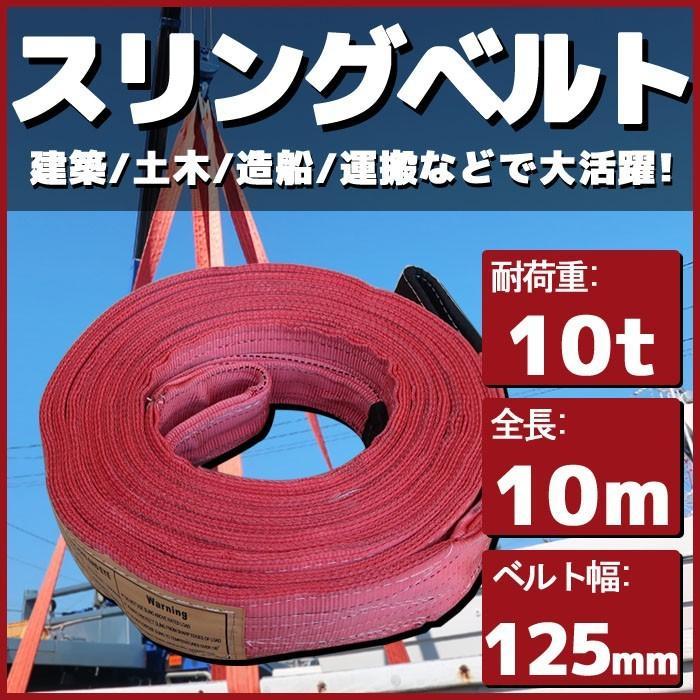 スリングベルト 10m 耐荷重10t 幅125mm 玉掛け 吊り具 ベルトスリング 帯ベルト ロープ