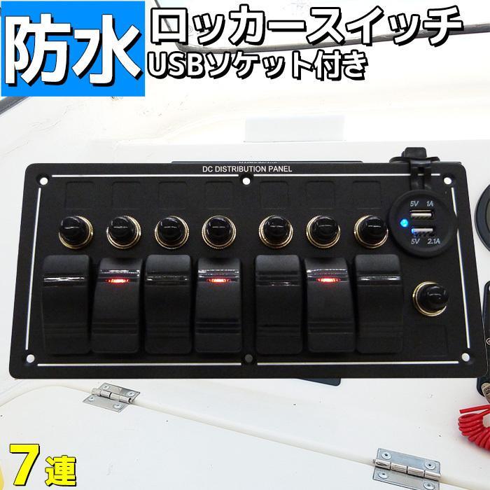 USBソケット付き 防水ロッカー スイッチパネル 12v 24v 漁船やボートなどに シール付き 電装品 海