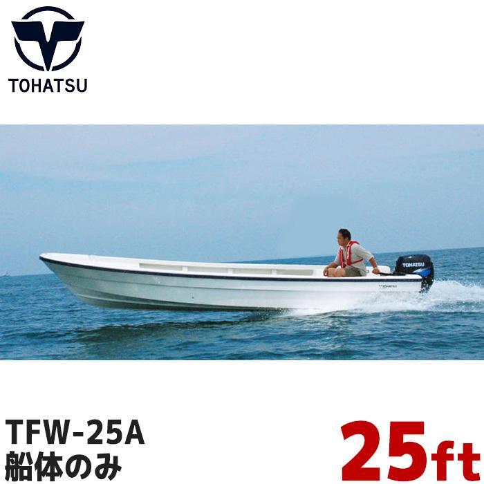 TOHATSU トーハツ 船体 和船 25ft(フィート) TFWシリーズ 最大搭載人数 ...