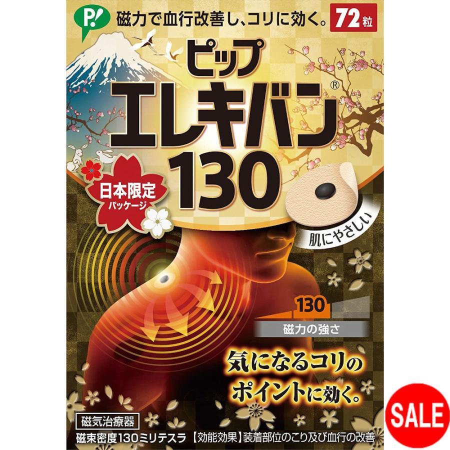 ピップエレキバン 期間限定 130 72粒入 日本限定パッケージ PIP ELEKIBAN 130mT edition limited Japan containing 代引き不可 72 patches