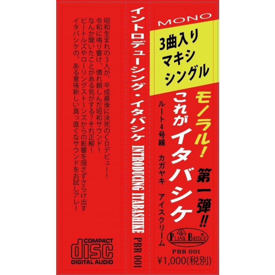 イントロデューシング・イタバシケ / NTRODUCING ITABASHIKE (ルート4号線,カガヤキ,アイスクリーム)|p-b-r|04