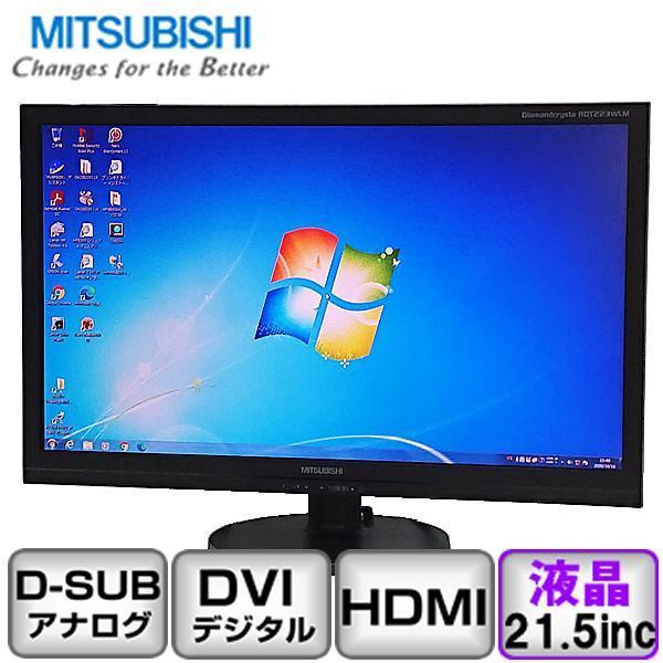 Bランク 三菱 Diamondcrysta RDT223WLM 1920x1080 アナログ[D-sub15] デジタル[DVI] HDMI 21.5インチ ノングレア 中古 液晶 ディスプレイ p-pal