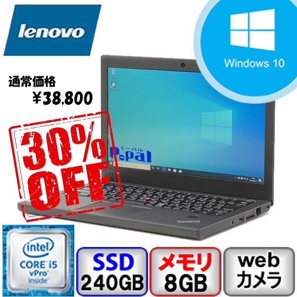 Cランク Lenovo ThinkPad X270 20K5S0EF00 Win10 Pro 64bit Core i5 2.4GHz メモリ8GB SSD240GB Webカメラ Bluetooth Office付 中古 ノート パソコン PC|p-pal