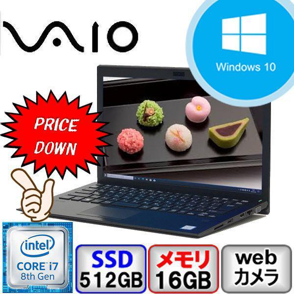 Cランク  VAIO Corporation VAIO Pro PG VJPG11 Win10 Pro 64bit Core i7 メモリ16GB SSD512GB  Webカメラ Bluetooth Office付 中古 ノート パソコン PC p-pal