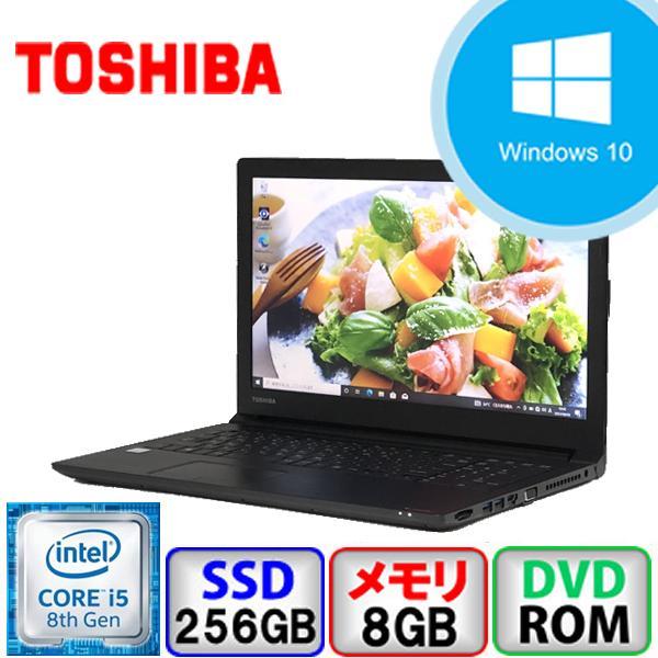 Bランク  東芝 dynabook B65/DN PB6DNTB4127FD1 Win10 Pro 64bit Core i5 1.6GHz メモリ8GB SSD256GB DVD-ROM Bluetooth Office付 中古 ノート パソコン PC|p-pal
