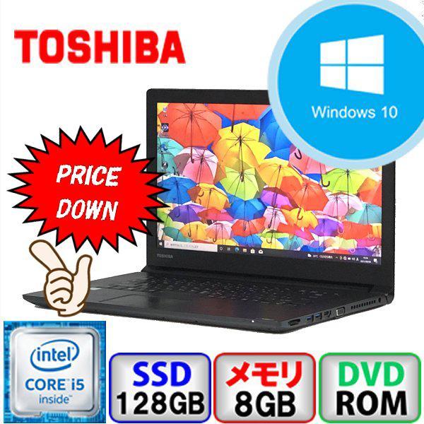 Cランク  東芝 dynabook B65/D PB65DEAA625AD21 Win10 Core i5 メモリ8GB SSD128GB DVD Office付 中古 ノート パソコン PC|p-pal
