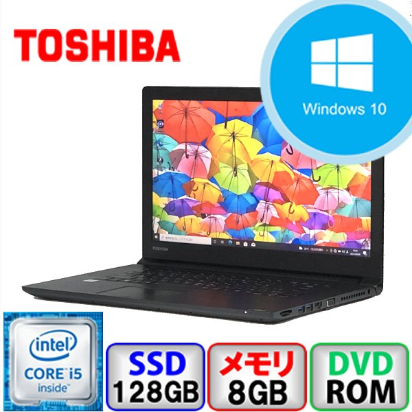 Bランク  東芝 dynabook B65/D PB65DEAA625AD21 Win10 Core i5 メモリ8GB SSD128GB DVD Office付 中古 ノート パソコン PC p-pal