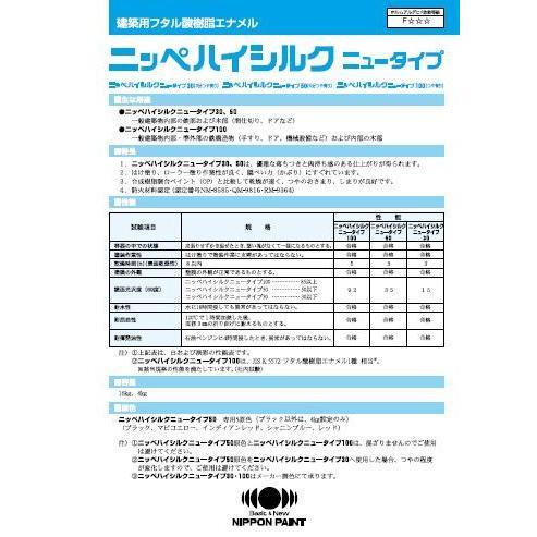 ハイシルク ニュータイプ30 濃彩_16kg 日本ペイント 塗料