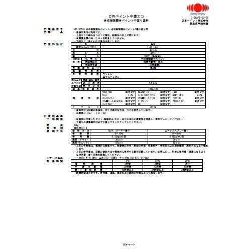 CRペイント 中塗エコ 中彩A,3分艶_4kg 日本ペイント 塗料