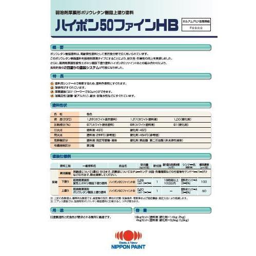 ハイポン50 ファインHB 中彩B_4kgセット 日本ペイント 塗料