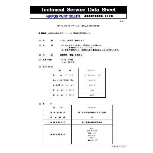 オルガネオ LT B色,7分艶_16kg 日本ペイント 塗料