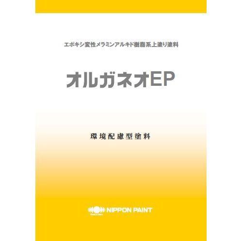 オルガネオ EP B色,3分艶_4kg 日本ペイント 塗料