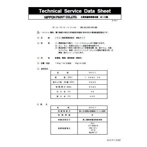 オルガエコ HB B色,3分艶_16kg 日本ペイント 塗料