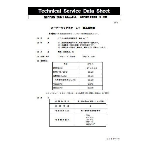 スーパーラック ネオ LT メタリック,艶有_4kg 日本ペイント 塗料