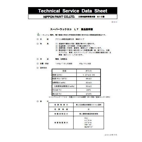 スーパーラック エコ LT C色,7分艶_4kg 日本ペイント 塗料