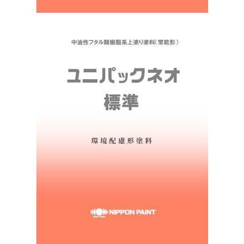 ユニパック ネオ 標準;ライトバーミリオン_16kg 日本ペイント 塗料