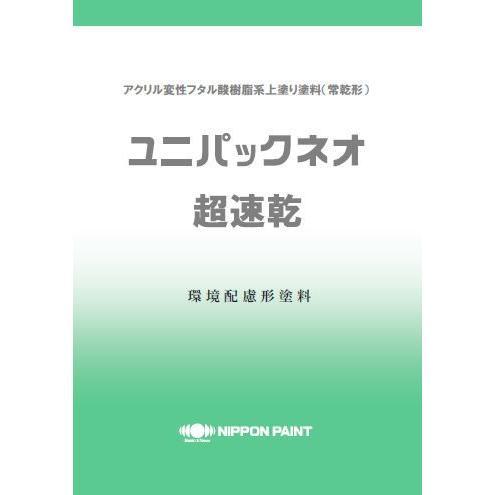 ユニパック ネオ 超速乾 F色 赤、オレンジ系,5分艶_4kg 日本ペイント 塗料