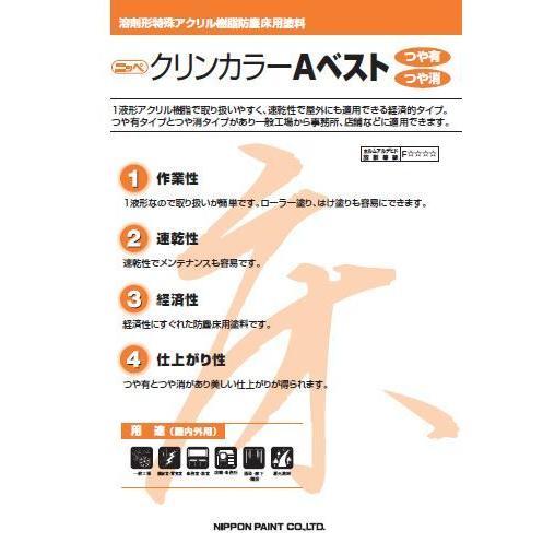 クリンカラーAベスト 濃彩,艶消_16kg 日本ペイント 塗料