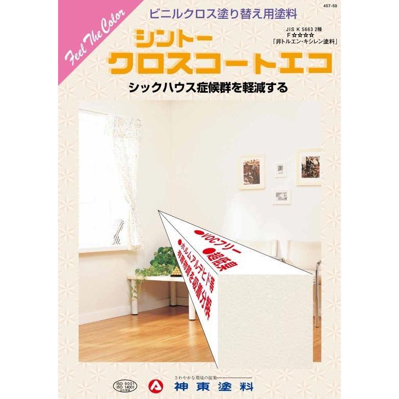 シントークロスコート エコ 淡彩色 18kg 神東塗料