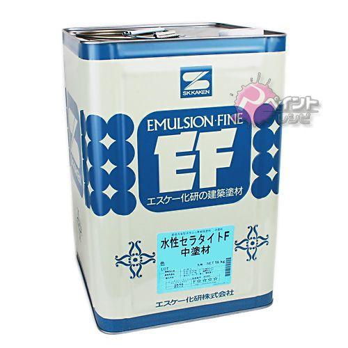 水性セラタイトF中塗材 白、淡彩色 16kg エスケー化研 中塗り用 超低汚染型 外壁用水性フッ素塗料 ペンキ