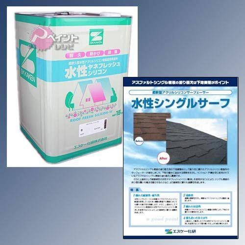 水性ヤネフレッシュシリコン艶消淡彩15kg+水性シングルサーフ15kgセット エスケー化研
