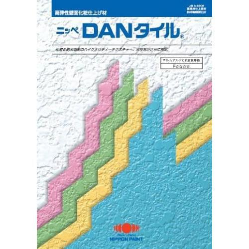 DANタイルU上塗黄、オレンジ系,艶有_15kgセット 日本ペイント 塗料
